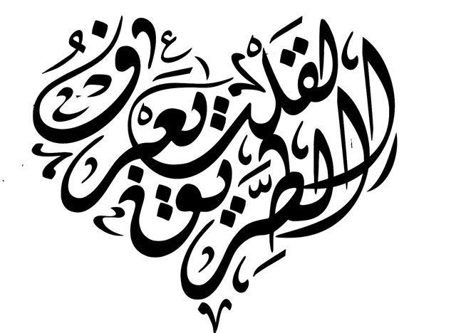 heart chakra healing affirmation caligraphy